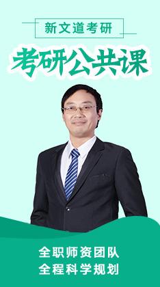 新文道考研2020全程班