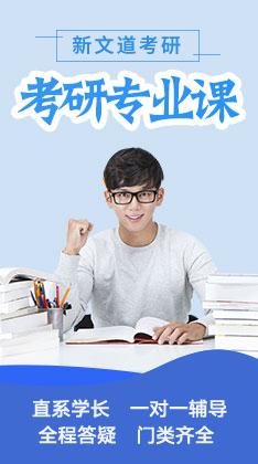 新文道2020考研专业课1v1