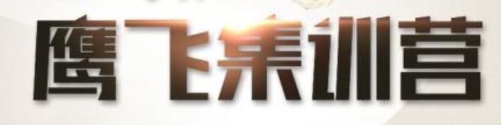 2022考研全年鹰飞集训营(全科协议班)