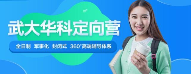 2022考研武大华科全年鹰飞定向营(全科协议班)