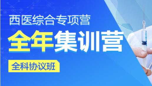 2022考研西综全年专项营(全科协议班)