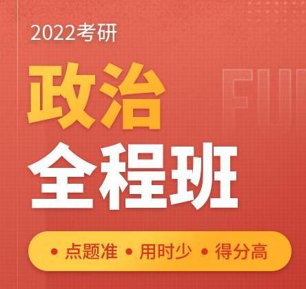 2022考研政治面授全程班