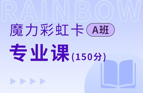 2022考研魔力彩虹卡A系列(专业课150分)