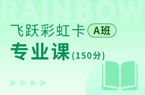 2022考研飞跃彩虹卡A系列专业课(150分)