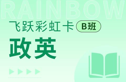 2022考研飞跃彩虹卡B系列政英