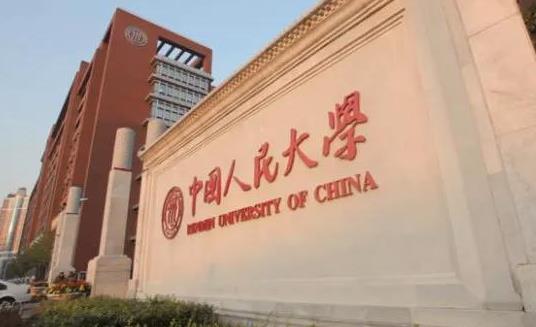 22考研小知识!中国人民大学历年各专业报录比汇总