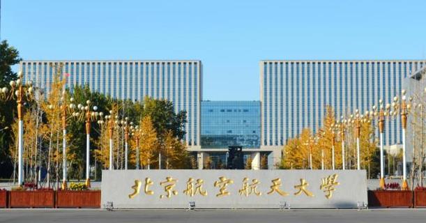 22考研小知识!北京航空航天大学历年各专业报录比汇总