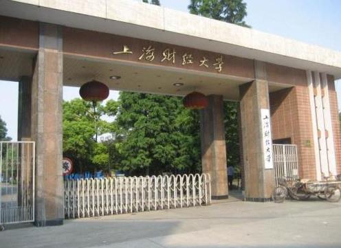 上海财经大学2022考研各专业报录比汇总