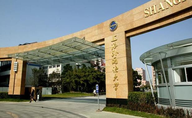 上海外国语大学2022考研各专业报录比汇总