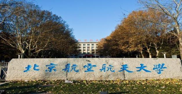 2022最新情报 北京航空航天大学来啦
