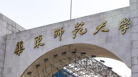 2022最新情报 华东师范大学来啦