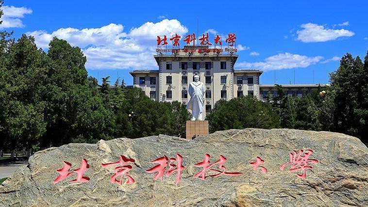 2022最新情报 北京科技大学来啦