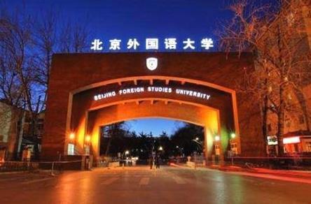 2022最新情报 北京外国语大学来啦