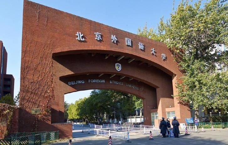 """北京外国语大学:""""两分钟""""应急方案保障远程复试,北京外国语大学报录比"""