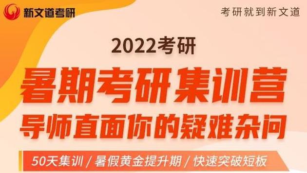 22考研汤家凤强化课_湖北新文道22集训营就是要你赢!