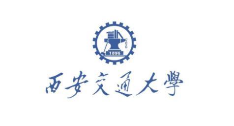西安交通大学最新院校情报_湖北新文道考研